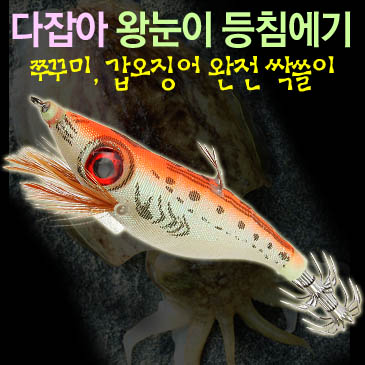 파워맥스 다잡아 왕눈이 등침에기 (쭈꾸미/갑오징어 싹쓸이)